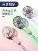 便攜式小風扇手持拿隨身小型迷你電風扇學生夏季宿舍靜音usb充電『夢娜麗莎精品館』