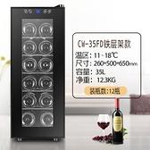 電子紅酒櫃 Candor/凱得 紅酒櫃電子恒溫酒櫃家用小型迷你葡萄酒櫃冷藏展示櫃 DF 風馳