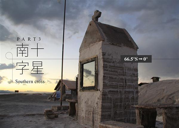 出發!到世界討生活:人生逗號,一個女生的環球361天