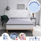 House Door 防蚊防螨6cm藍晶靈涼感記憶薄墊全配組-雙大復刻灰