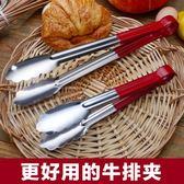 不銹鋼牛排夾子 餐夾菜防燙加厚加長燒烤肉夾蛋糕食品夾面包夾子 交換禮物