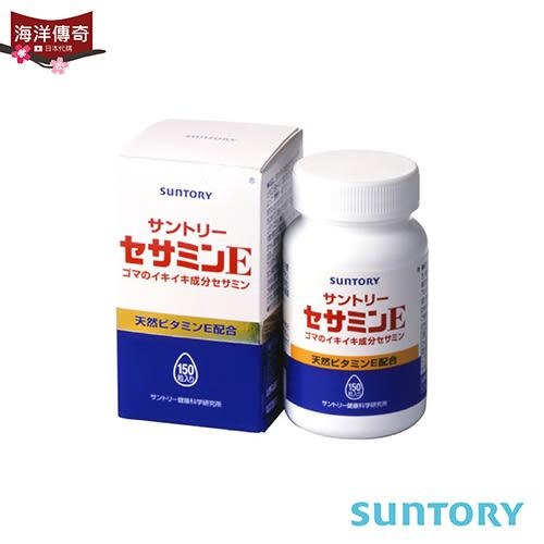 【海洋傳奇】【日本出貨】三得利 SUNTORY 芝麻明E 150錠/瓶