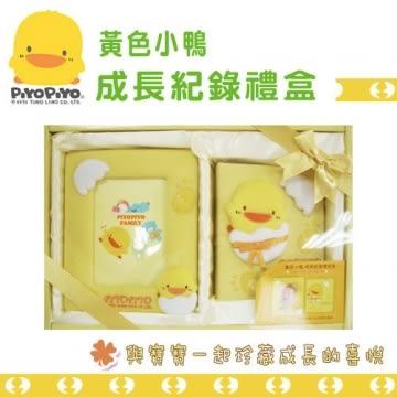 『121婦嬰用品館』黃色小鴨紀錄成長禮盒
