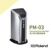 【非凡樂器】Roland/小型V-DRUMS監聽音箱/2.1聲道/公司貨保固