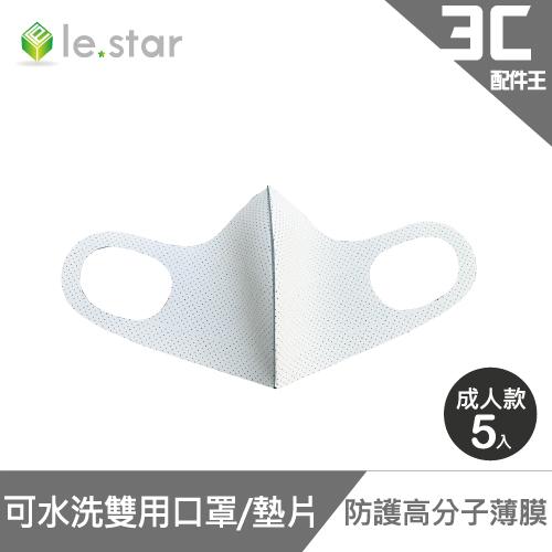 lestar 3D舒耳立體型可水洗雙用口罩/墊片 5入組 (高分子成人款) 口罩 墊片