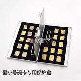 配件收納包 手機電話卡收納盒 鋁合金sim卡包 24張nano sim卡整理盒卡盒 數碼人生