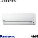 【Panasonic國際牌】變頻分離式冷氣 CU-K71BCA2/CS-K71BA2 免運費//送基本安裝