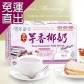 京工 芋香椰奶22g*30包【免運直出】
