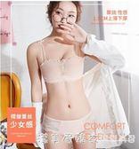 少女內衣無鋼圈聚攏抹胸式小胸罩學生日系可愛蕾絲性感惑文胸套裝 漾美眉韓衣