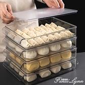 凍餃子盒多層裝水餃的托盤冷凍包子保鮮餛飩家用冰箱專用收納盒子 范思蓮恩