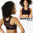 BodyVine 巴迪蔓 運動跑步 壓縮內衣 胸部/姿勢穩固 女款