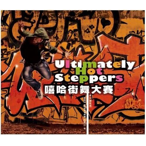 嘻哈街舞大賽 合輯CD (購潮8)