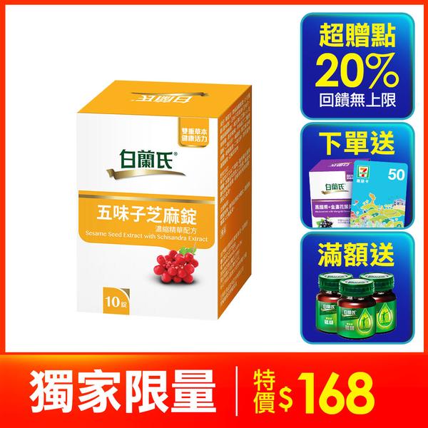 [6/18限量販售]白蘭氏 五味子芝麻錠10錠/盒(效期2022/02) 14005046