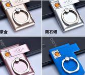 2018新款USB充電打火機手機指環支架防風打火機電子點煙器  ys1852『時尚玩家』TW