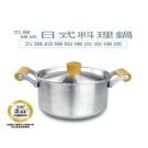 丹露 316五層複底日式料理鍋3.5L(S316-213)