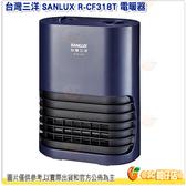 [免運] 台灣三洋 SANLUX R-CF318T 電暖器 台灣製 安全保護裝置 傾倒斷電保護