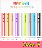 【萌萌噠】三星 Galaxy Note5 N9208 超炫色彩鋁合金金屬邊框保護殼 極光雙色 鎖螺絲 保護套 金屬框