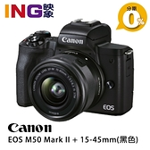 【6期0利率】贈64G Canon EOS M50 Mark II+15-45mm 黑色 佳能公司貨 微型單眼 4K M50II