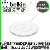 免運費【先創代理】Belkin Boost Up 7.5W Qi 無線充電盤【台灣盒裝公司貨】iPhoneX iPhone8 i8+
