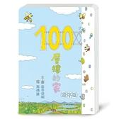 100層樓的家(迷你版)(2版)
