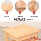 小木凳板凳家用大人結實兒童小方凳子靠背矮凳多功能木頭凳【時尚好家風】