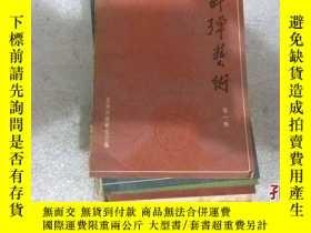 二手書博民逛書店罕見評彈藝術13本Y204153 中國曲藝出版社等 出版1982