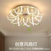 雙十一特價 風扇燈超薄吸頂風扇燈北歐臥室客廳創意吊扇燈隱形餐廳帶電風扇吊燈一體