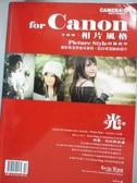 【書寶二手書T3/電腦_QEP】Camera特刊-攝影與美學也可兼得全球唯一相片風格拍攝教學