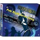 夜店狂熱樂 CD (購潮8)...