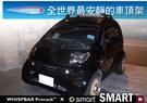 ∥MyRack∥WHISPBAR FLUSH BAR Mercedes Benz SMART  專用車頂架∥全世界最安靜的車頂架 行李架 橫桿∥
