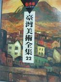 【書寶二手書T3/歷史_WDU】臺灣美術全集 22-張啟華_林保堯