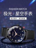 男士手錶男學生潮流全自動非機械錶韓版簡約個性時尚星空抖音同款 衣櫥秘密