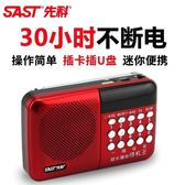收音機 SAST/先科迷你插卡便攜式收音機校園廣播老人外放音樂播放器晨練