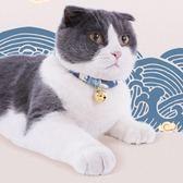 【新年鉅惠】貓咪項圈貓鈴鐺日本和風貓項圈狗狗項圈頸脖圈貓項鍊寵物用品