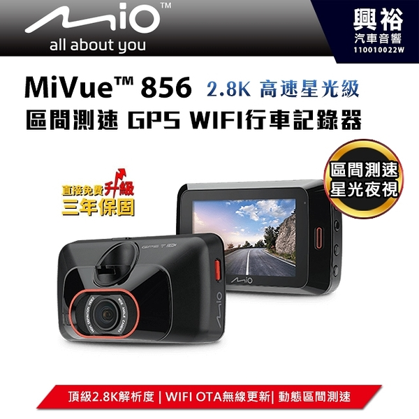 【Mio】MiVue 856 2.8K高速星光級區間測速GPS WIFI行車記錄器*星光級SONY/動態區間測速*送16G