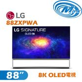 【麥士音響】LG樂金 88吋 OLED 8K電視 88ZXP