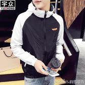 冬秋季薄款外套韓版青年夾克男士運動休閒上衣服秋季新款棒球服潮 美芭