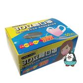 順易利 3D立體口罩 成人素面(L)黑色 50枚入/盒 : 拋棄式口罩