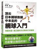 頂尖日本網球教練中本圭的網球入門:用最快速、最正確的方式教你打好網球