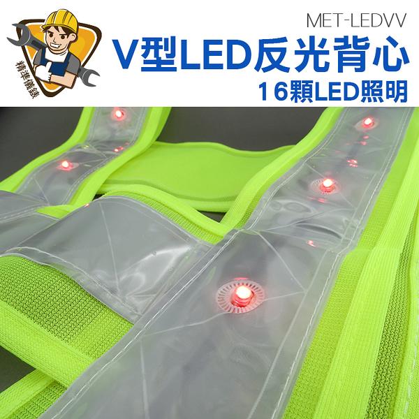 精準儀錶 螢光服反光背心 行道路救援v型led燈 帶燈爆閃反光馬甲 MET-LEDVV