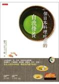 一個日本料理吃貨的自我修養:大和民族的「旬」之味,萬種壽司、千種燒烤、壽喜燒……