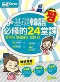 基礎韓語必修的24堂課(圖解發音、實用單字、生活會話一次搞定的初級韓語課程,1書..