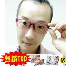 時尚簡約‧男女款眼鏡‧暢銷日本‧超彈性鏡框‧超輕巧‧不易變形‧耐刮-亮紫色