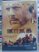 挖寶二手片-Y103-051-正版DVD-電影【獵日風暴】-布魯斯威利(直購價)經典片