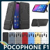Xiaomi 小米 POCOPHONE F1 變形盔甲保護套 軟殼 鋼鐵人馬克戰衣 防摔 全包帶支架 矽膠套 手機套 手機殼
