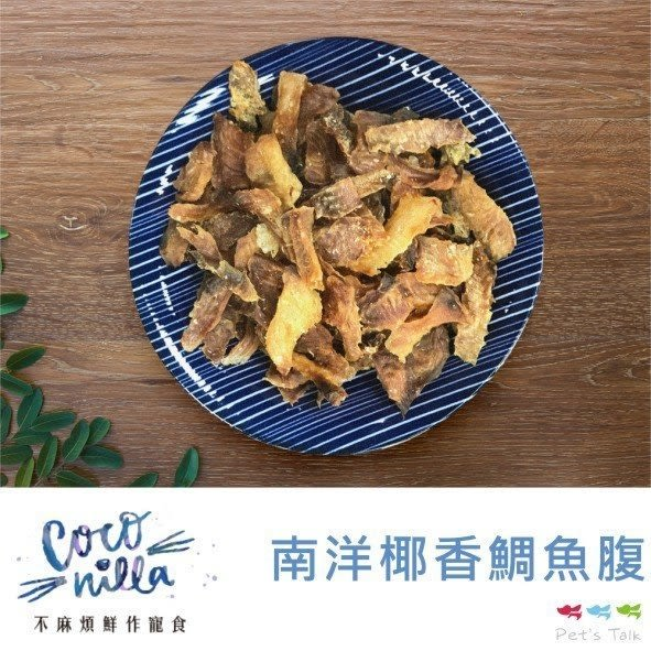 Pet'sTalk~不麻煩鮮作寵食-南洋椰香鯛魚腹