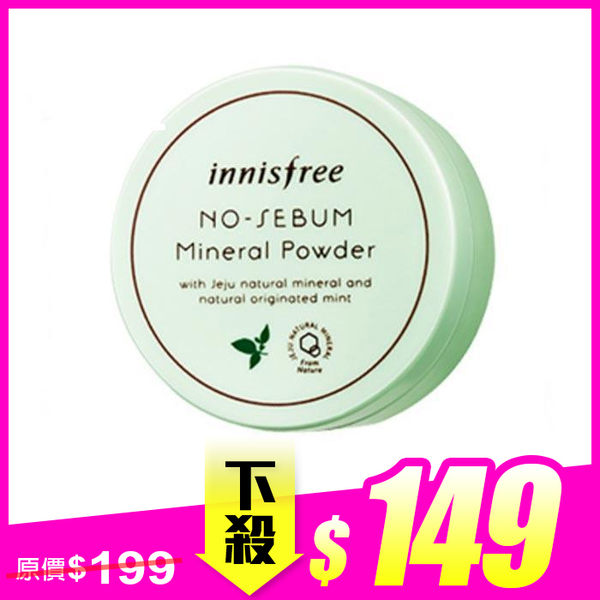 韓國 innisfree ECO無油光天然薄荷礦物控油蜜粉 ◆ 86小舖 ◆