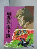 【書寶二手書T8/兒童文學_GOF】鑰匙與地下鐵_柯南.道爾