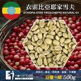 (生豆)E7HomeCafe一起烘咖啡 衣索比亞耶加雪夫日曬一級咖啡生豆500克(MO0051RA)