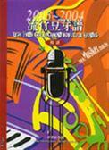 (二手書)流行豆芽譜精選(3)(2003-2004)
